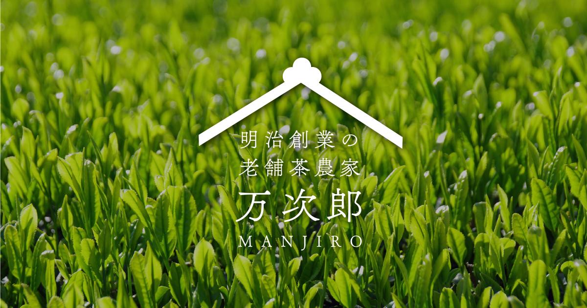 万次郎ホームページ